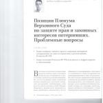 Позиции Пленума ВС по защите прав и законных интересов потерпев 001
