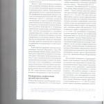 Позиции Пленума ВС по защите прав и законных интересов потерпев 002