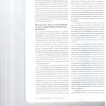 Позиции Пленума ВС по защите прав и законных интересов потерпев 003