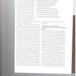 Позиции Пленума ВС по защите прав и законных интересов потерпев 004