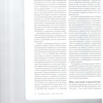 Позиции Пленума ВС по защите прав и законных интересов потерпев 005