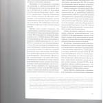 Позиции Пленума ВС по защите прав и законных интересов потерпев 006