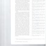 Позиции Пленума ВС по защите прав и законных интересов потерпев 007