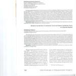 Разграничение компетенции арбитражных судов и судов общей юрисди 001