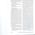 Разграничение компетенции арбитражных судов и судов общей юрисди 003