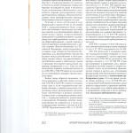 Разграничение предметов ведения между судами ключевые новеллы 002