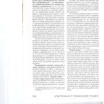 Разграничение предметов ведения между судами ключевые новеллы 004