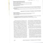 Совершенствование института примирения в гражданском процессе 001