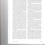 Совершенствование института примирения в гражданском процессе 002