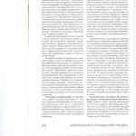 Совершенствование института примирения в гражданском процессе 003