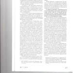 Совершенствование института примирения в гражданском процессе 004