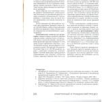 Совершенствование института примирения в гражданском процессе 005