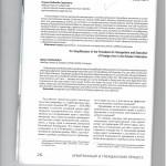 К вопросу об упрощении процедуры признания и исполнения иностранных актов в РФ