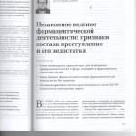 Незаконное ведение фармацевтической деятельности:признаки состава преступления и его недостатки