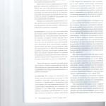 Возможность заявления новых доводов в суде апелляционной инстанц 003