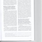 Дайджест практики по уг. делам областных и равных им судов 002