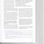 Дайджест практики по уг. делам областных и равных им судов 004