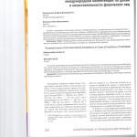 Дискуссионные вопросы международной компетенции по делам о несос 001