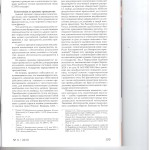 Дискуссионные вопросы международной компетенции по делам о несос 002