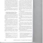 Дискуссионные вопросы международной компетенции по делам о несос 003