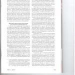 Дискуссионные вопросы международной компетенции по делам о несос 004