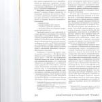 Индикативный подход оценки основных параметров осуществления и д 003