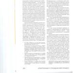 К вопросу о правовом статусе суда как участника гражданских проц 002
