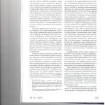 К вопросу о правовом статусе суда как участника гражданских проц 003