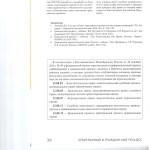 К вопросу о правовом статусе суда как участника гражданских проц 004