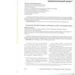К вопросу о применении технологий искусственного интелекта в пра 001