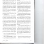 К вопросу о применении технологий искусственного интелекта в пра 002
