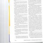 К вопросу о применении технологий искусственного интелекта в пра 003