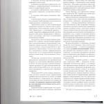 К вопросу о применении технологий искусственного интелекта в пра 004