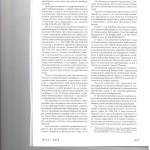 Неиспоненное третейское решение как основание для обращения в ар 004