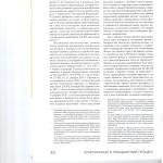 Новые правила о банкротстве застройщиков содержание и перспектив 002