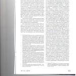 Новые правила о банкротстве застройщиков содержание и перспектив 003