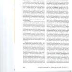 Новые правила о банкротстве застройщиков содержание и перспектив 004
