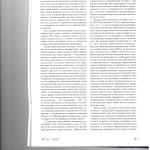 Новые правила о банкротстве застройщиков содержание и перспектив 005