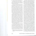 Новые правила о банкротстве застройщиков содержание и перспектив 006