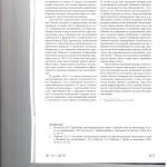 Новые правила о банкротстве застройщиков содержание и перспектив 007