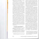 Обособленные споры о предоставлении информации в делах о банкрот 002