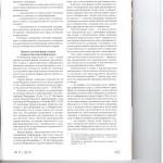 Обособленные споры о предоставлении информации в делах о банкрот 003