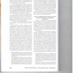 Обособленные споры о предоставлении информации в делах о банкрот 004