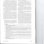 Обособленные споры о предоставлении информации в делах о банкрот 005