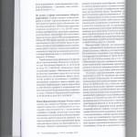 Освобождение от уг.ответственности с назначением судебного штраф 003