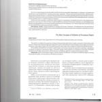 Основные концепции злоупотребления процессуальными правами 001
