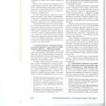 Основные концепции злоупотребления процессуальными правами 002