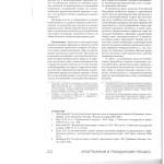 Основные концепции злоупотребления процессуальными правами 004