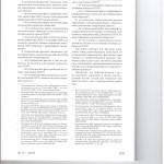 Особое производство в корпоративных спорах 002