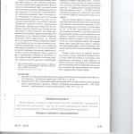Особое производство в корпоративных спорах 006